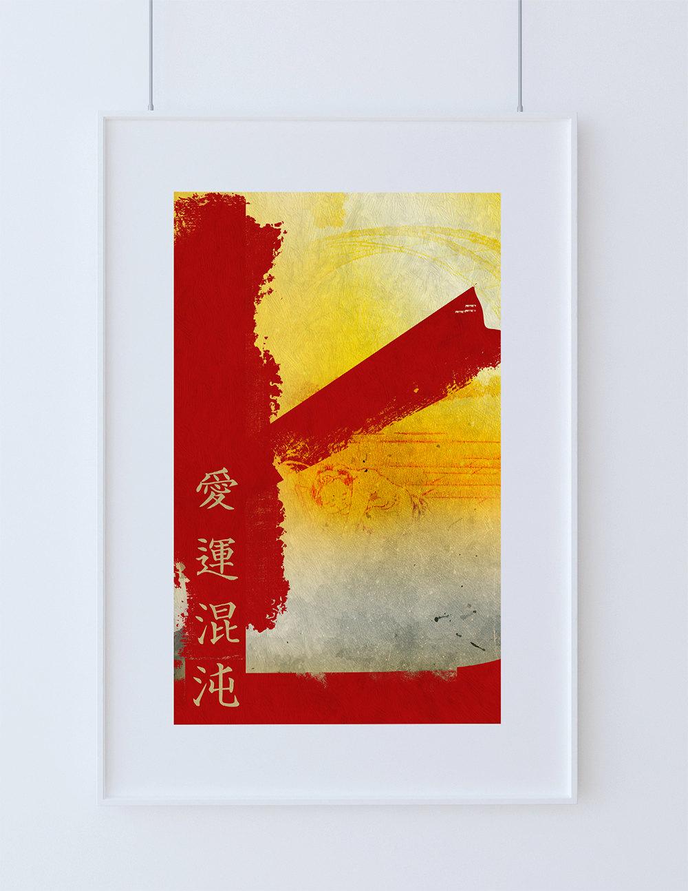Vintage Japanese Art Print Japan Decor Giclee Anatomy Print on ...